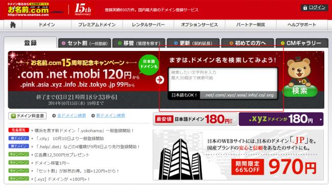 onamae.com1