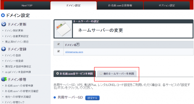 onamae.com2