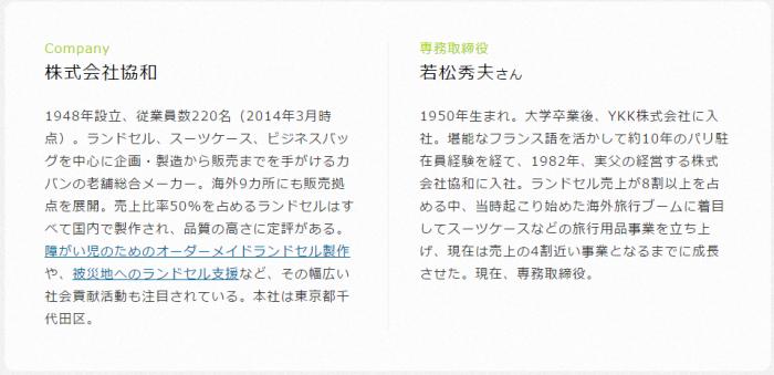 HideoWakamatsuRandoseru2