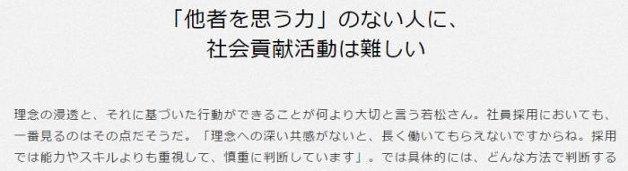 HideoWakamatsuRandoseru3