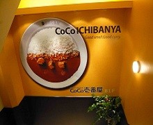 cocoichibanya1