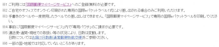 japanpost16
