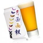 【地ビール】ヤッホーブルーイング「月面画報」本日販売開始!