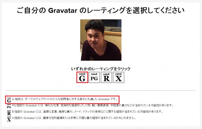 gravatar9