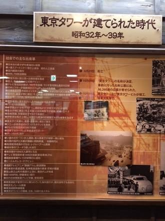 tokyotower9
